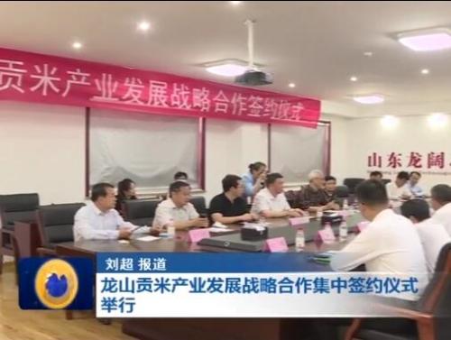 龙山贡米产业发展战略合作集中签约仪式举行